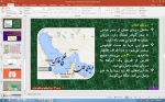 پاورپوینت درس 17 مطالعات اجتماعی ششم دبستان (ابتدایی): ویژگیهای دریاهای ایران 16