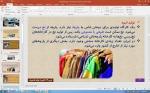 پاورپوینت درس 16 مطالعات اجتماعی ششم دبستان (ابتدایی): لباس از تولید تا مصرف 17